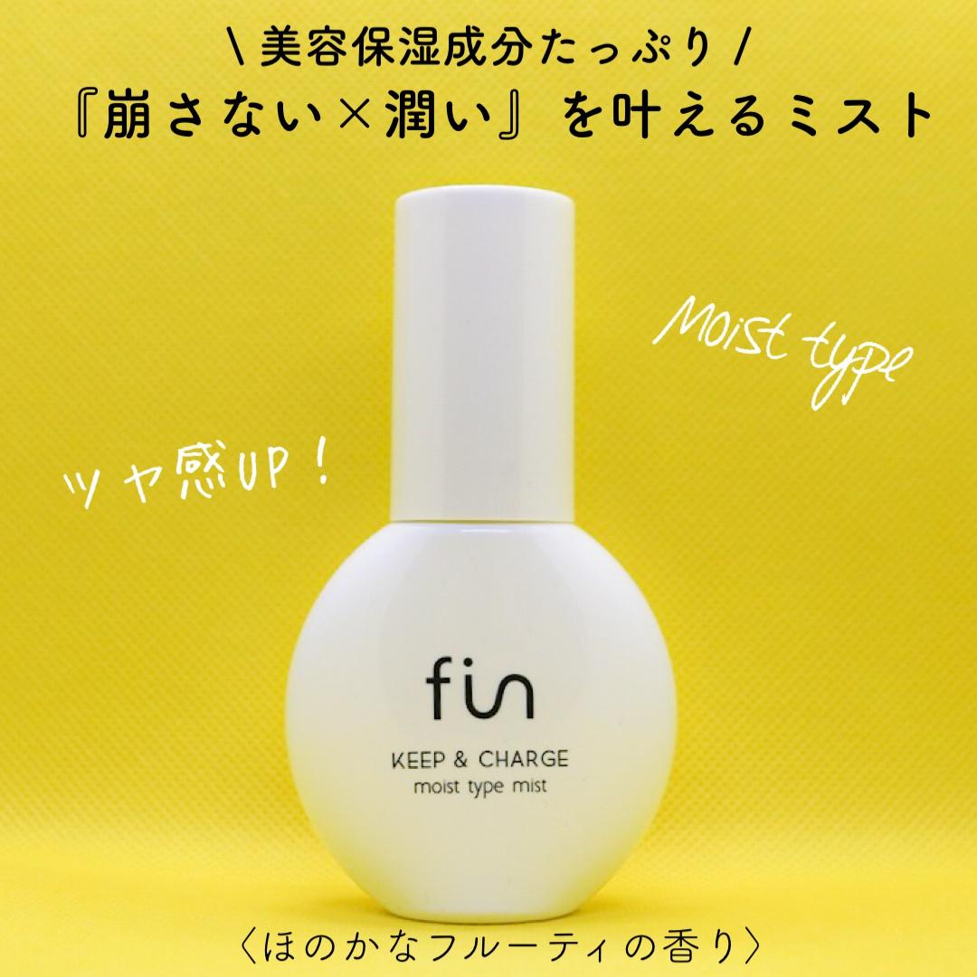 fin(フィン) キープ&チャージミストを使った只野ひとみさんのクチコミ画像