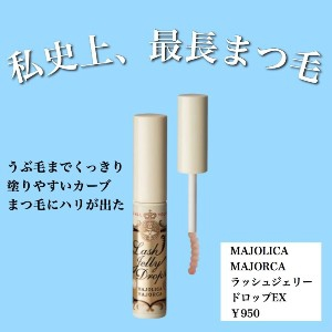 MAJOLICA MAJORCA(マジョリカ マジョルカ)ラッシュジェリードロップ EXを使った             りんさんのクチコミ画像