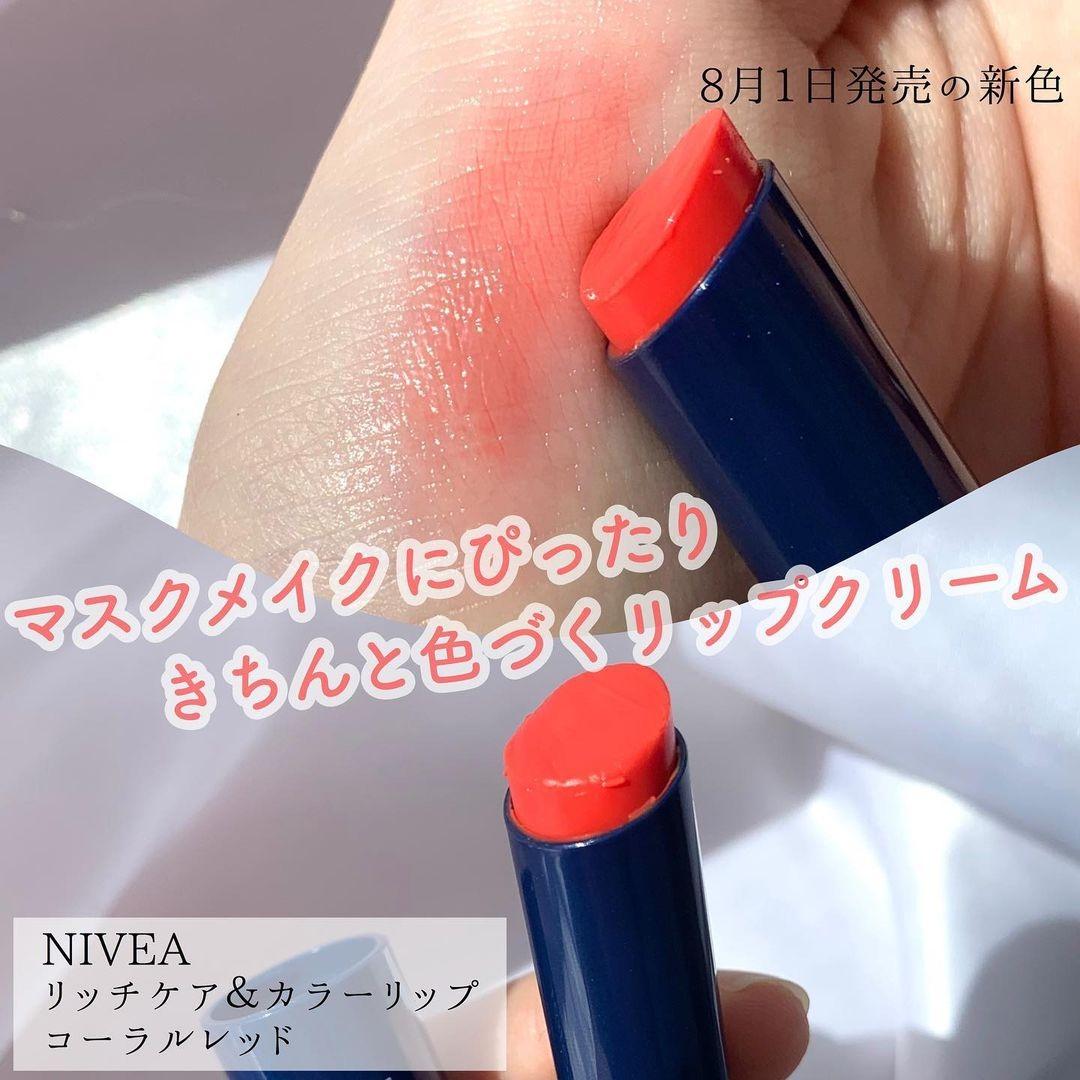 NIVEA(ニベア) リッチケア&カラーリップを使ったNonさんのクチコミ画像1
