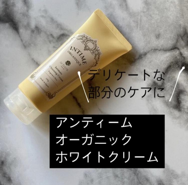 INTIME ORGANIQUE(アンティーム オーガニック) アンティーム ホワイトクリームを使ったみーさんのクチコミ画像