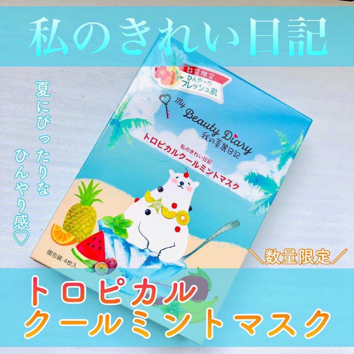 我的美麗日記(My Beauty Diary) トロピカルクールミントマスクを使ったsachikoさんのクチコミ画像1