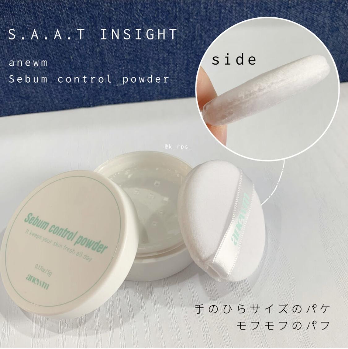 SAAT INSIGHT(サートインサイト) アニューム セバム コントロール パウダーを使ったKeiさんのクチコミ画像2