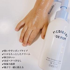 MEDIBABY FOR MOM(メディベビー フォー マム) 薬用モイストホワイトニングクリームの良い点・メリットに関するみんさんの口コミ画像3