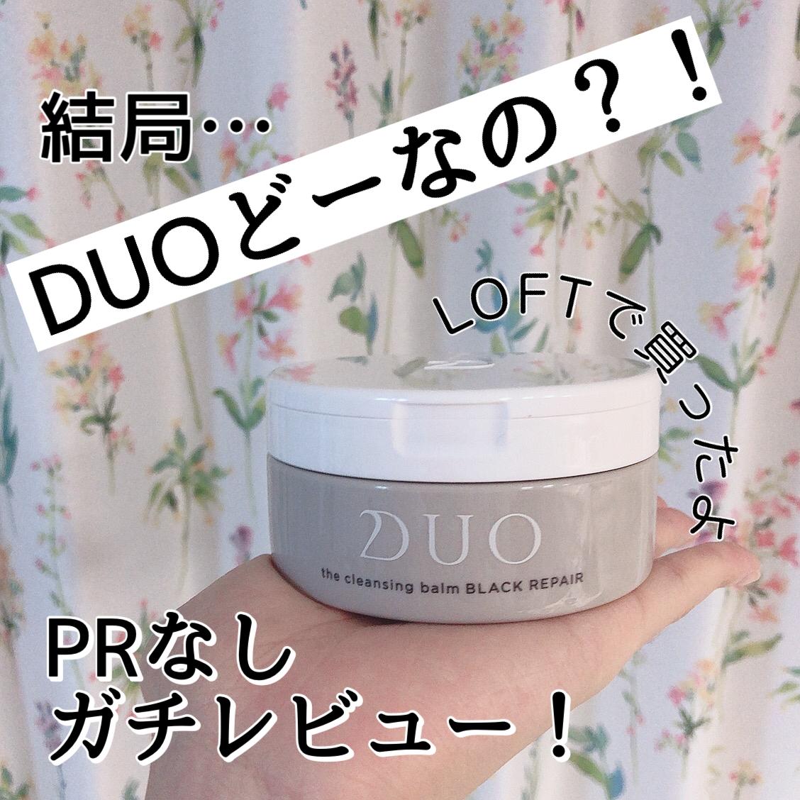 DUO(デュオ) ザ クレンジングバーム ブラックリペアの良い点・メリットに関するkhさんの口コミ画像1