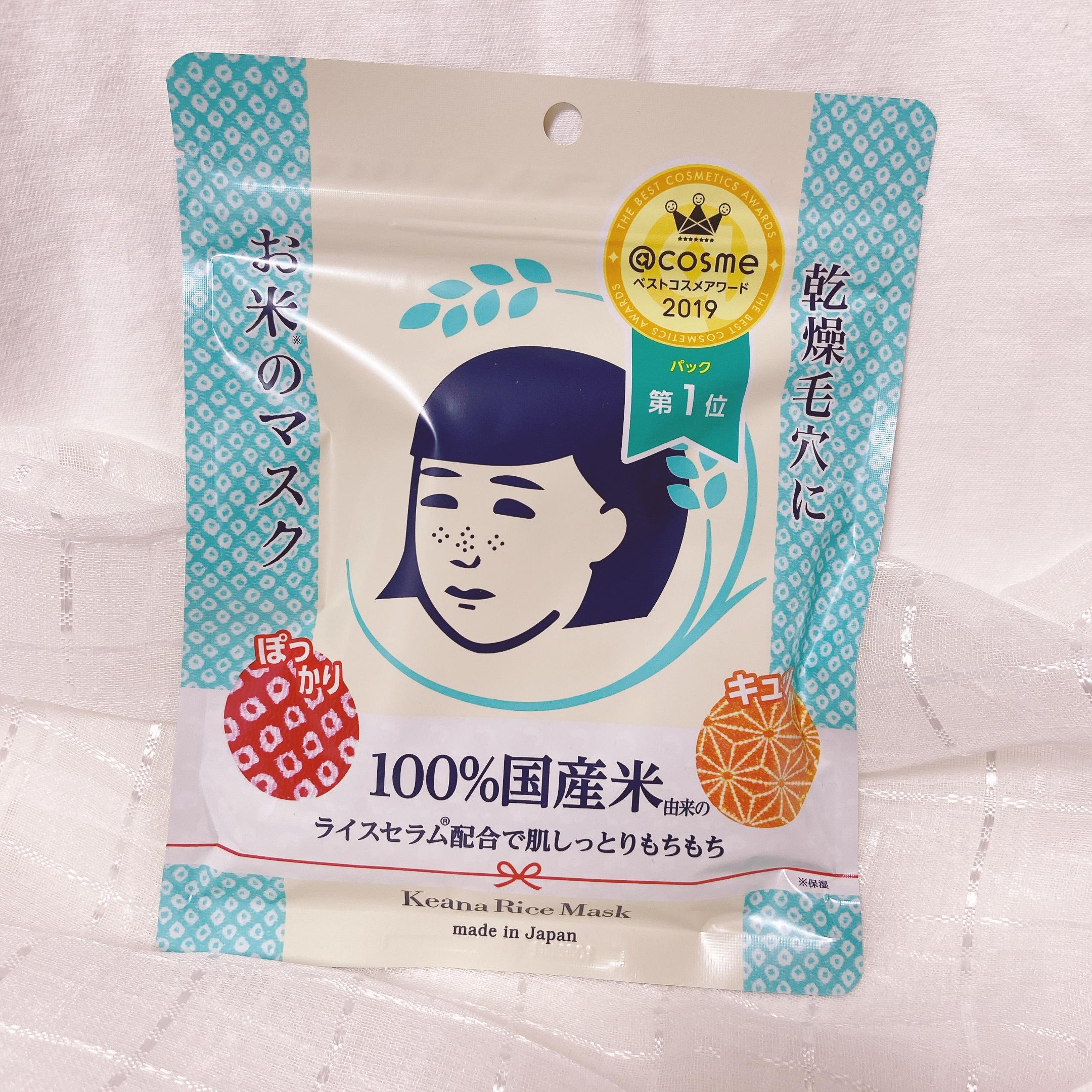 毛穴撫子(ケアナナデシコ) お米のマスク <シートマスク>の良い点・メリットに関するnanaさんの口コミ画像1