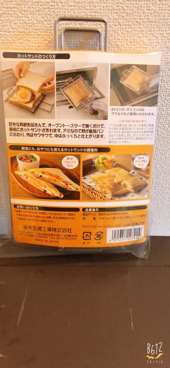 高木金属(タカギキンゾク) ホットサンドメーカー GK-HSを使ったyuuyuuさんのクチコミ画像2
