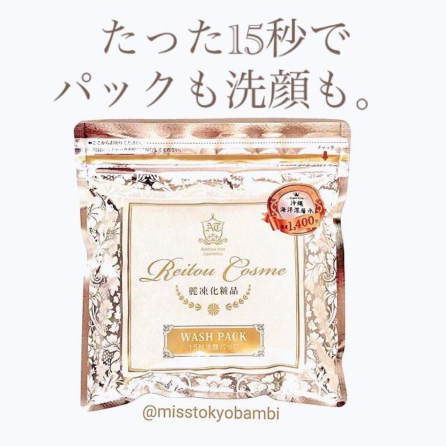 麗凍化粧品(Reitou Cosme) 15秒洗顔パックを使った白ゆりさんのクチコミ画像1