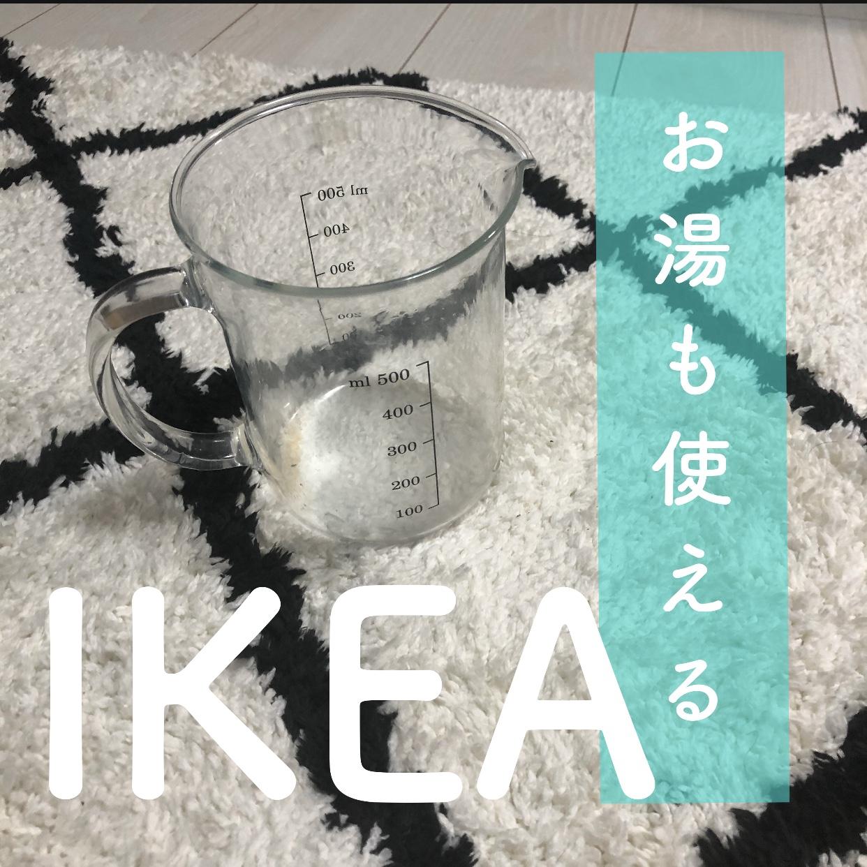 IKEA(イケア)ヴァルダーゲンを使ったこちゃさんのクチコミ画像1