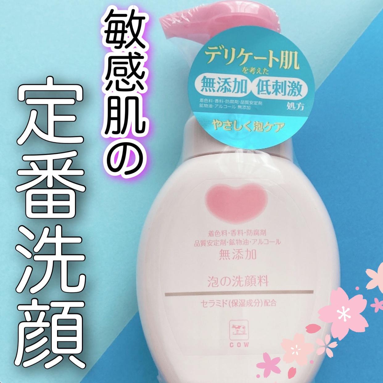 カウブランド 無添加泡の洗顔料を使ったyunaさんのクチコミ画像
