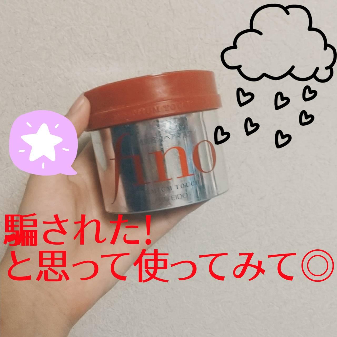 fino(フィーノ)プレミアムタッチ 浸透美容液ヘアマスクを使ったRIRIさんのクチコミ画像1