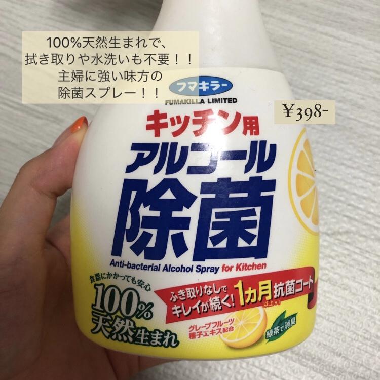 フマキラーキッチン用 アルコール除菌スプレーを使ったmaki kajiyamaさんのクチコミ画像2