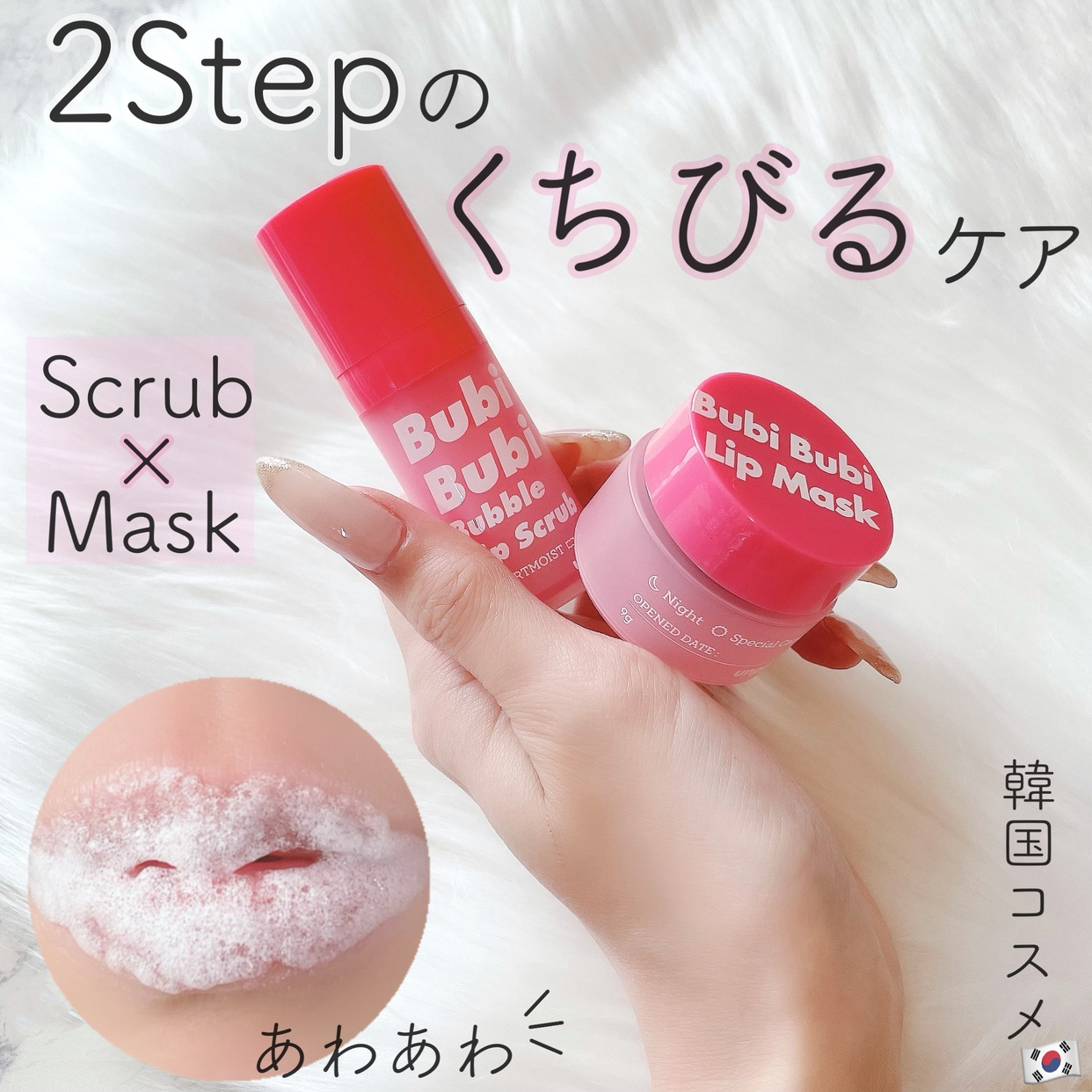 unpa.Cosmetics(オンパコスメティック)ブビブビリップ スクラブを使ったshiroさんのクチコミ画像1