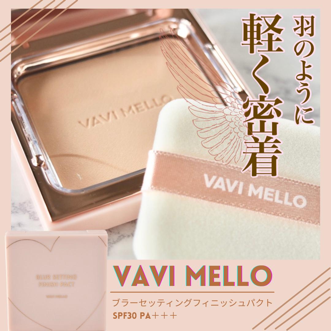VAVI MELLO(バビメロ) ブラーセッティングフィニッシュパクトを使ったみゆさんのクチコミ画像1