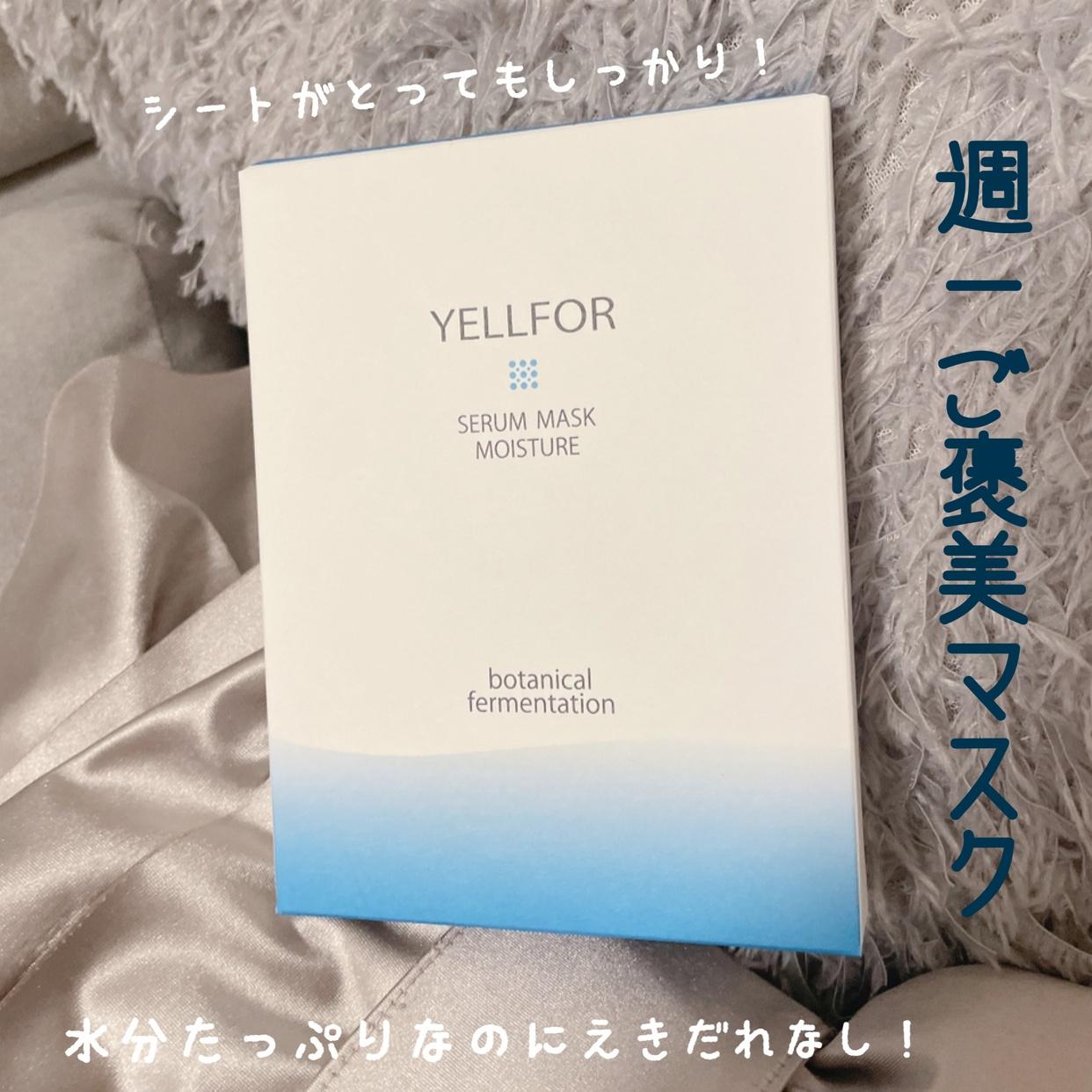 YELLFOR(エールフォー) セラムマスク モイスチャーを使った宇佐美さんのクチコミ画像1
