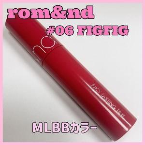 rom&nd(ろむあんど)ジューシーラスティングティントを使った yuyuさんの口コミ画像1