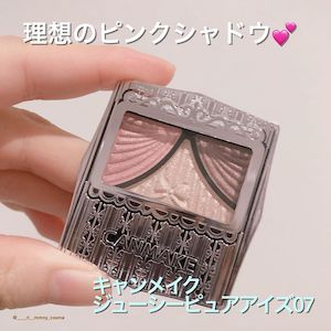 CANMAKE(キャンメイク) ジューシーピュアアイズを使った田久保 里奈さんのクチコミ画像1
