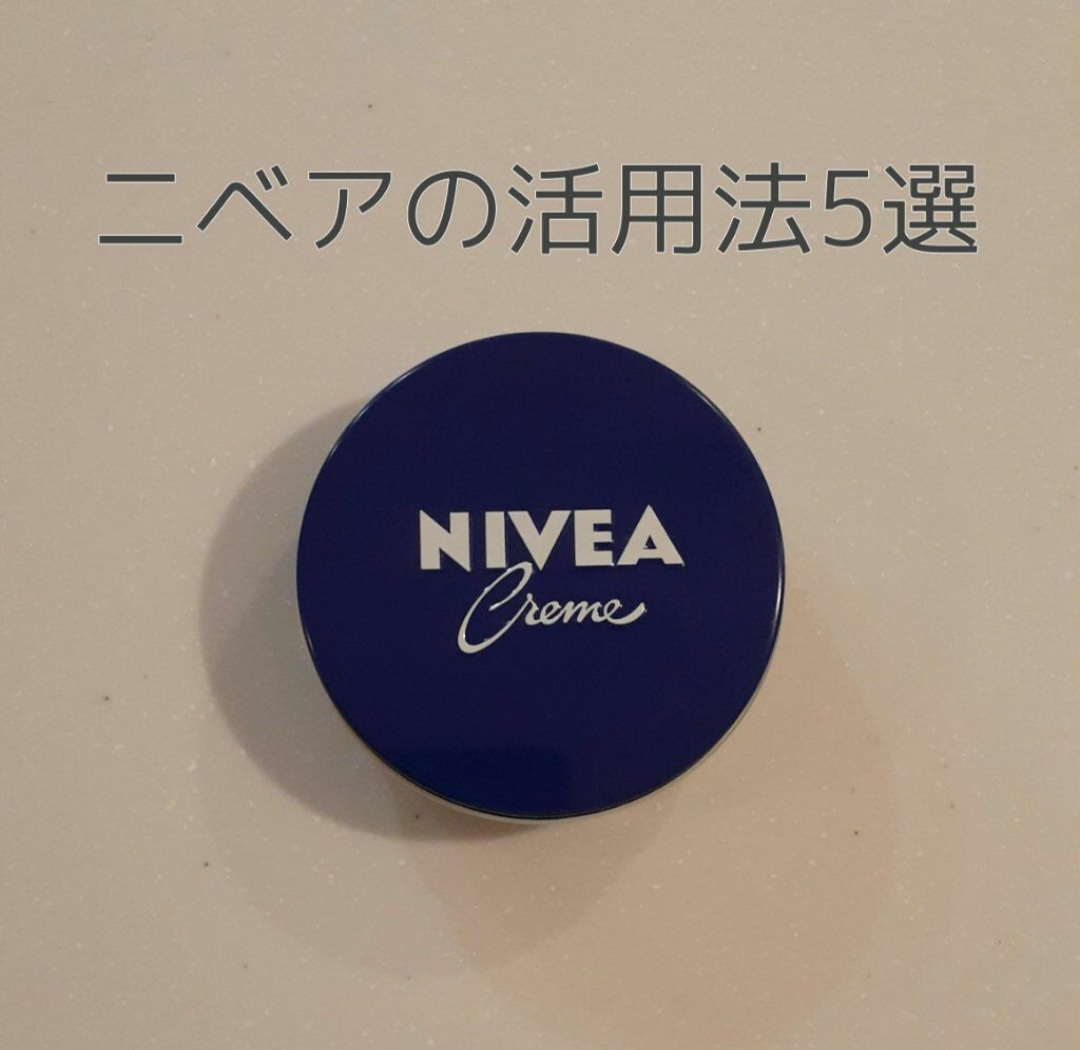 NIVEA(ニベア) クリーム(大缶)の良い点・メリットに関するりーりさんの口コミ画像1