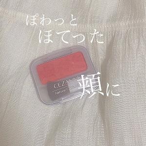 CEZANNE(セザンヌ)ナチュラル チークNを使った Taroさんのクチコミ画像