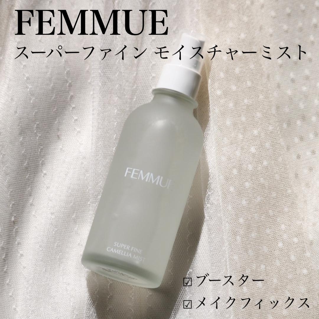 FEMMUE(ファミュ) スーパーファイン モイスチャーミストを使った只野ひとみさんのクチコミ画像1