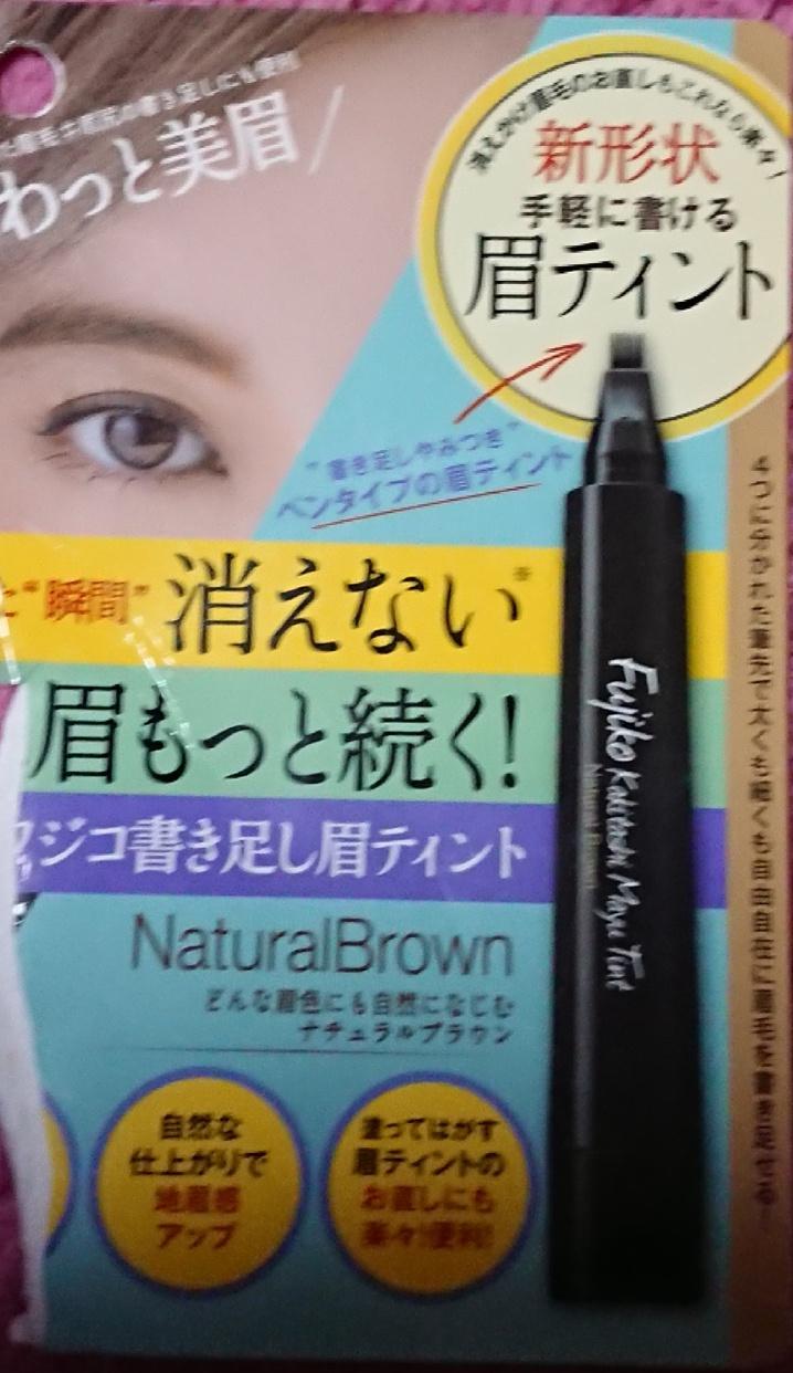 Fujiko(フジコ)書き足し眉ティントを使った千阪ノラコさんのクチコミ画像1