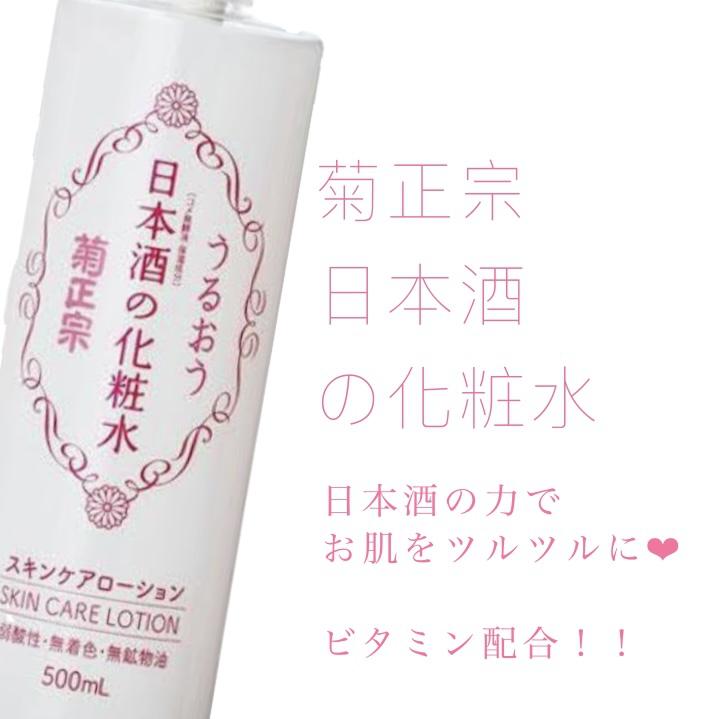 菊正宗(キクマサムネ) 日本酒の化粧水 高保湿を使ったみかんさんのクチコミ画像1