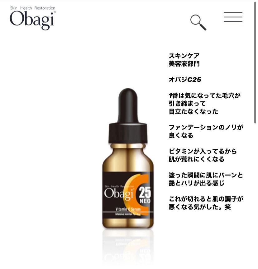 Obagi(オバジ) C25セラム ネオの良い点・メリットに関するkomameさんの口コミ画像1