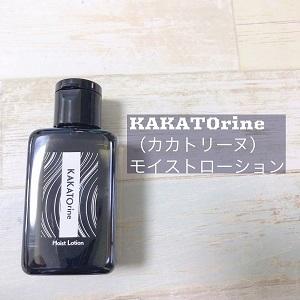KAKATO rine(カカトリーヌ)モイストローションを使ったしーるいるさんのクチコミ画像1