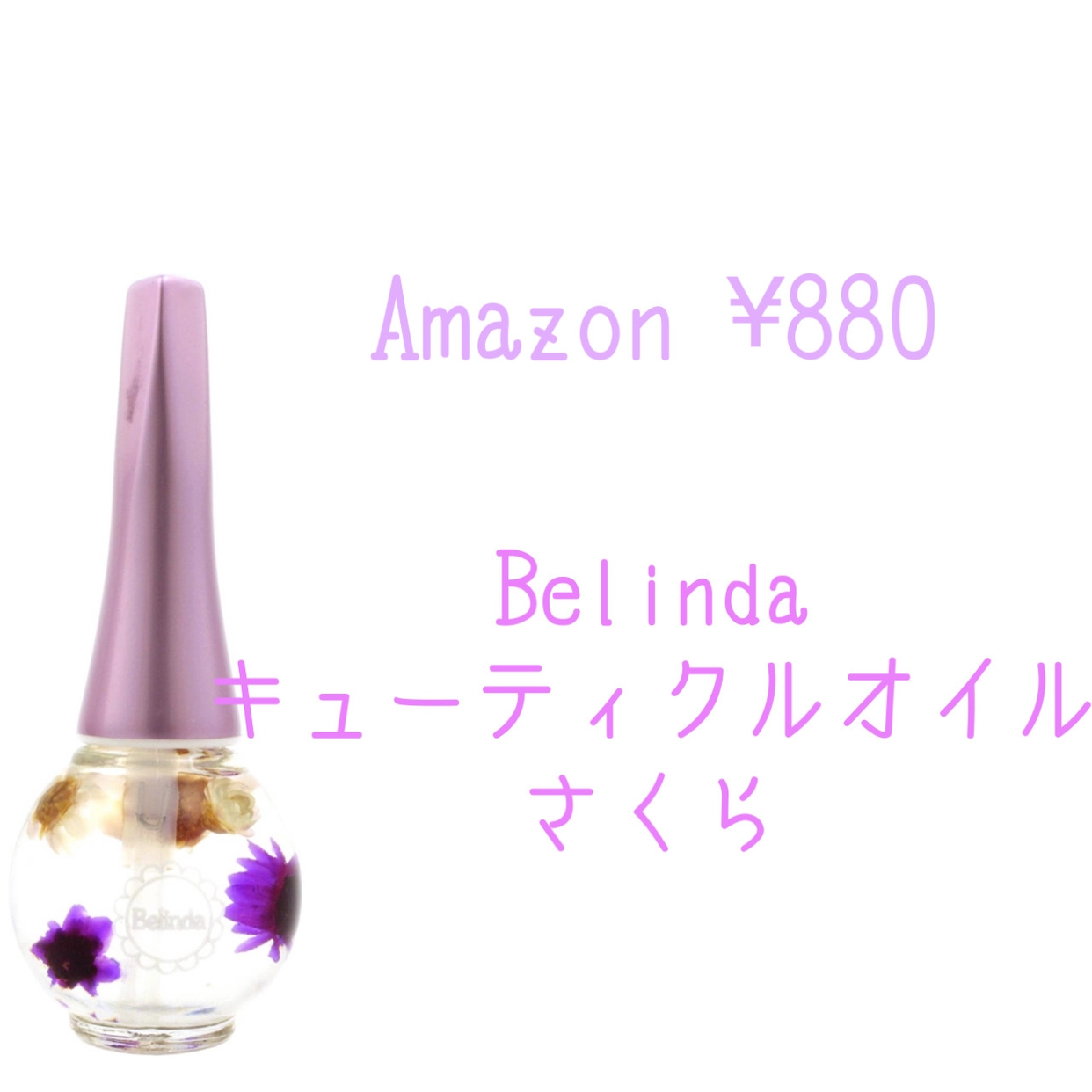 Belinda(ベリンダ)キューティクルオイルを使ったももを。さんのクチコミ画像2