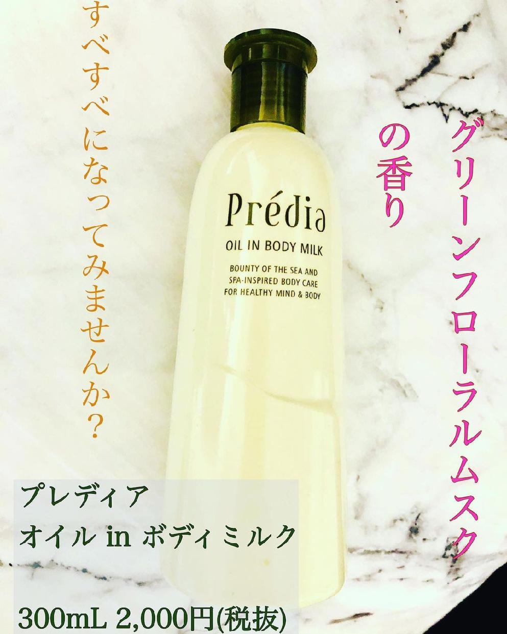 Predia(プレディア)オイル in ボディミルクを使ったnanaさんのクチコミ画像1
