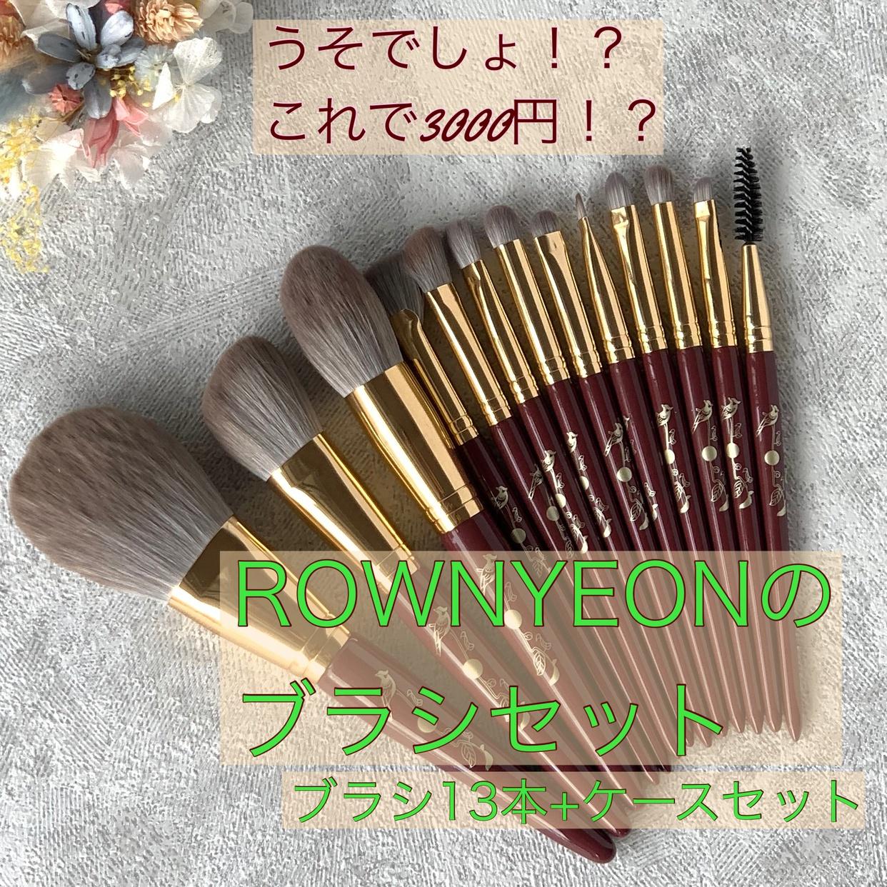 ROWNYEON(ローイオン)緑姫シリーズ  メイクブラシセット13本を使ったTAMIYANさんのクチコミ画像1