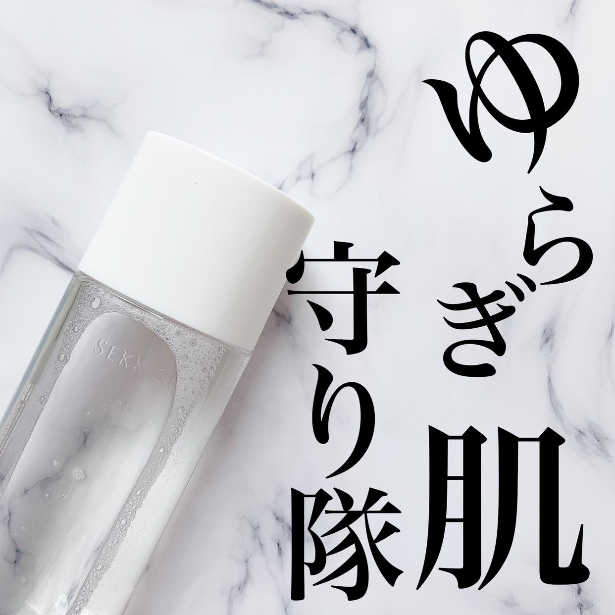 雪肌精 クリアウェルネス(SEKKISEI CLEAR WELLNESS) ピュア コンクを使ったまみやこさんのクチコミ画像1