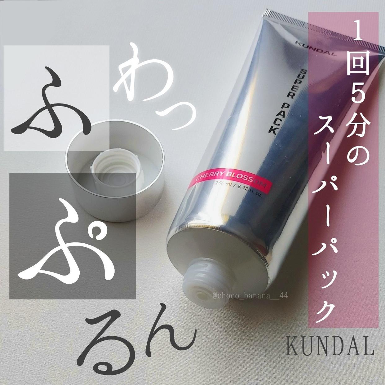 KUNDAL(クンダル) プレミアムヘアクリニックスーパーパックを使ったししさんのクチコミ画像1