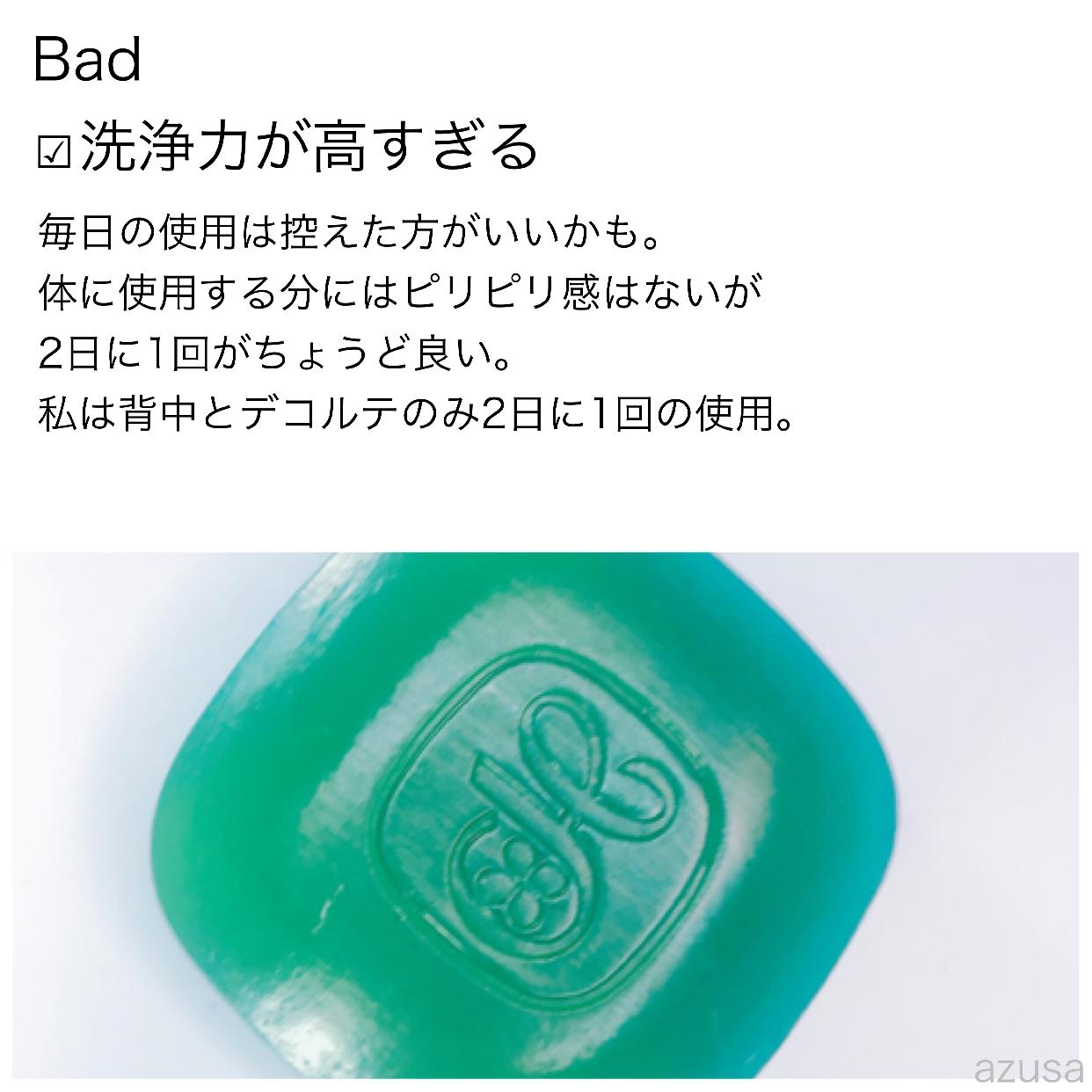 黒龍堂 クロロフィル石鹸を使ったあずささんのクチコミ画像3