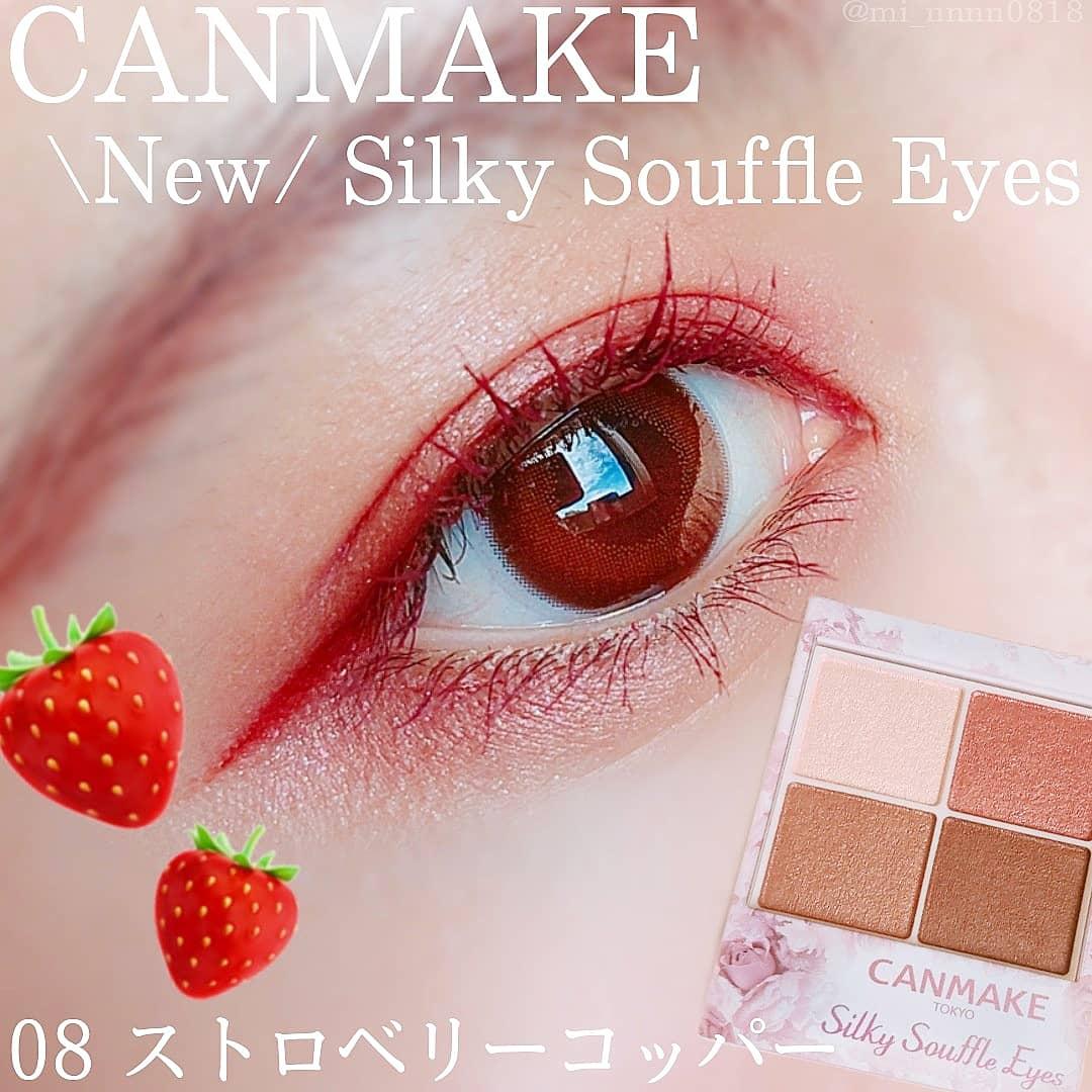 CANMAKE(キャンメイク) シルキースフレアイズを使ったmiiさんのクチコミ画像1