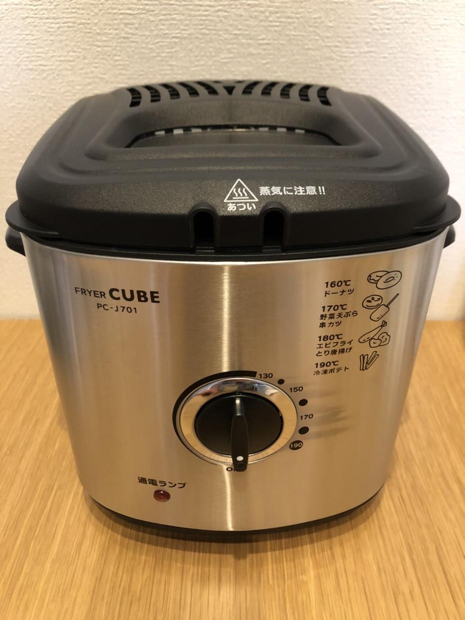 関西軽金属工業(kansai-Im)電気フライヤーCUBE PC-J701を使ったkayoさんのクチコミ画像1