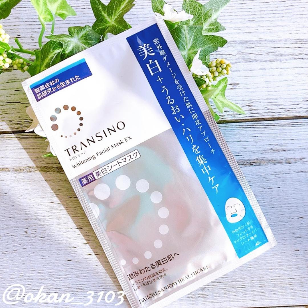 TRANSINO(トランシーノ) 薬用ホワイトニングフェイシャルマスク EXを使ったおかんさんのクチコミ画像1