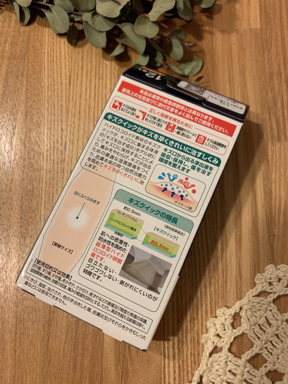 東洋化学 キズクイックを使ったRyumamaさんのクチコミ画像2