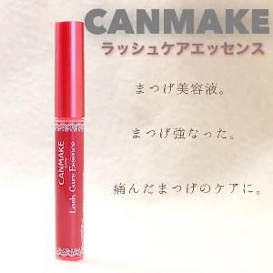 CANMAKE(キャンメイク)ラッシュケアエッセンスを使った しろくまさんの口コミ画像1