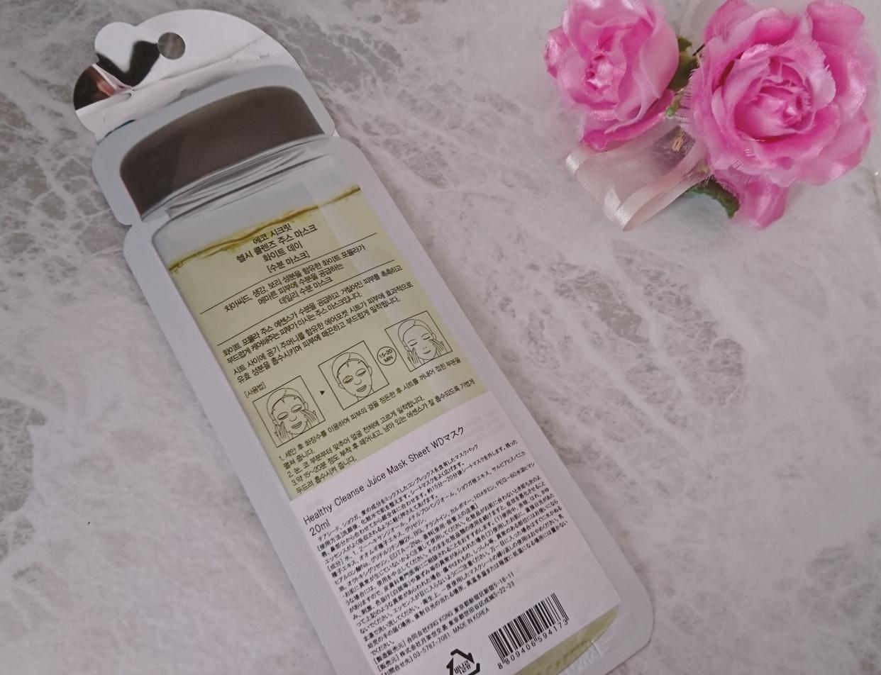 eco secret(エコセレクト) ヘルシークレンズジュースマスクパックを使ったYuKaRi♡さんのクチコミ画像3