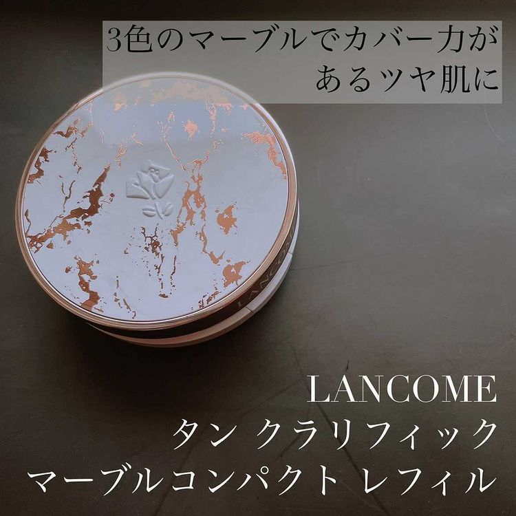LANCOME(ランコム)タン クラリフィック マーブルコンパクトを使ったmikuさんのクチコミ画像
