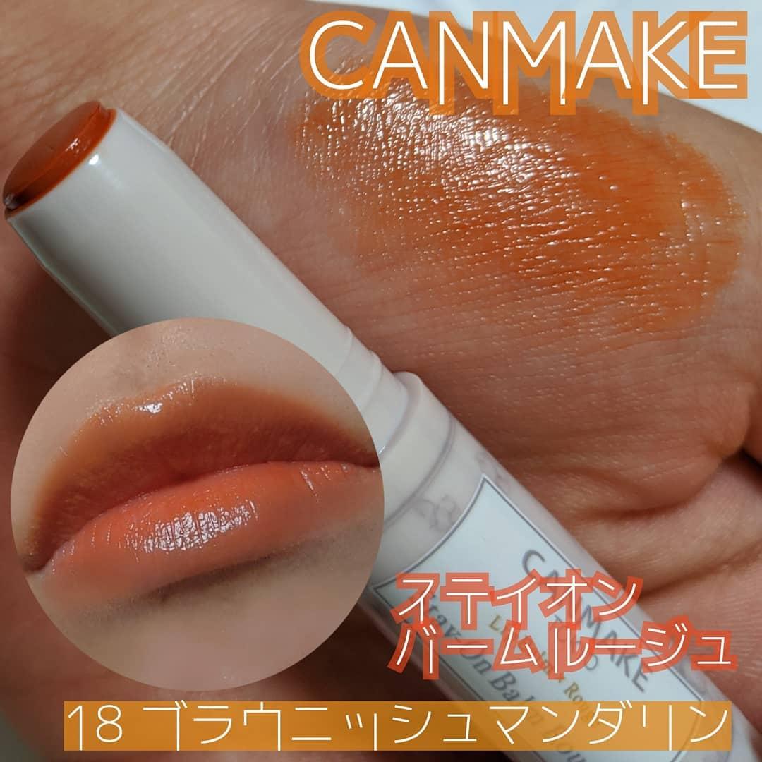 CANMAKE(キャンメイク)ステイオンバームルージュを使った いまもんさんのクチコミ画像