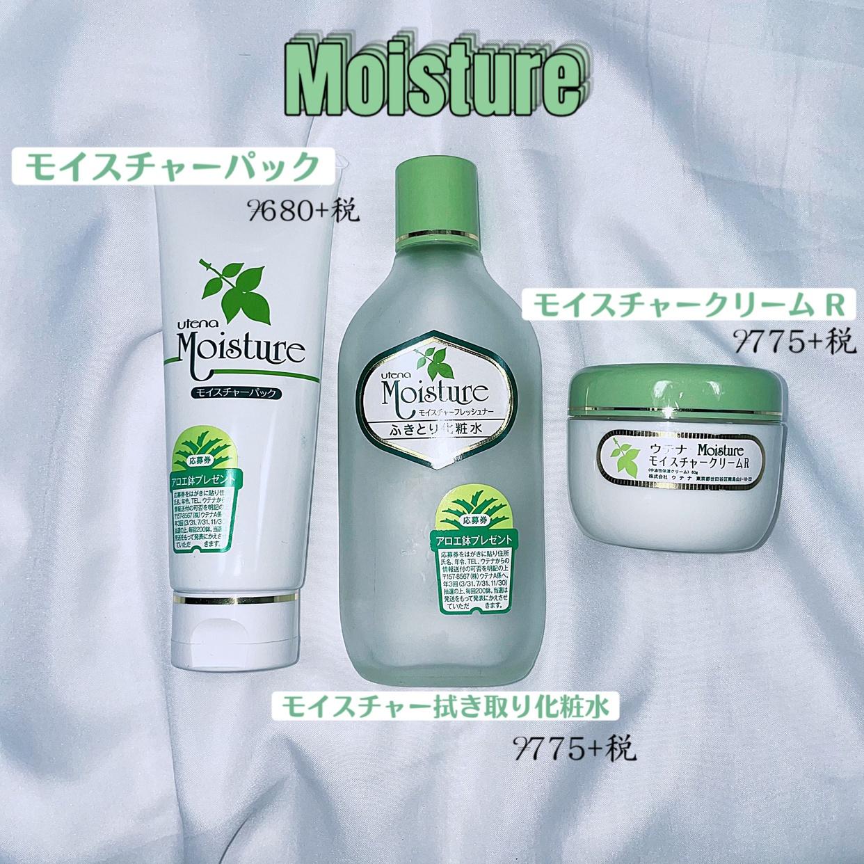 utena(ウテナ)ふきとり化粧水を使ったmayuさんのクチコミ画像1