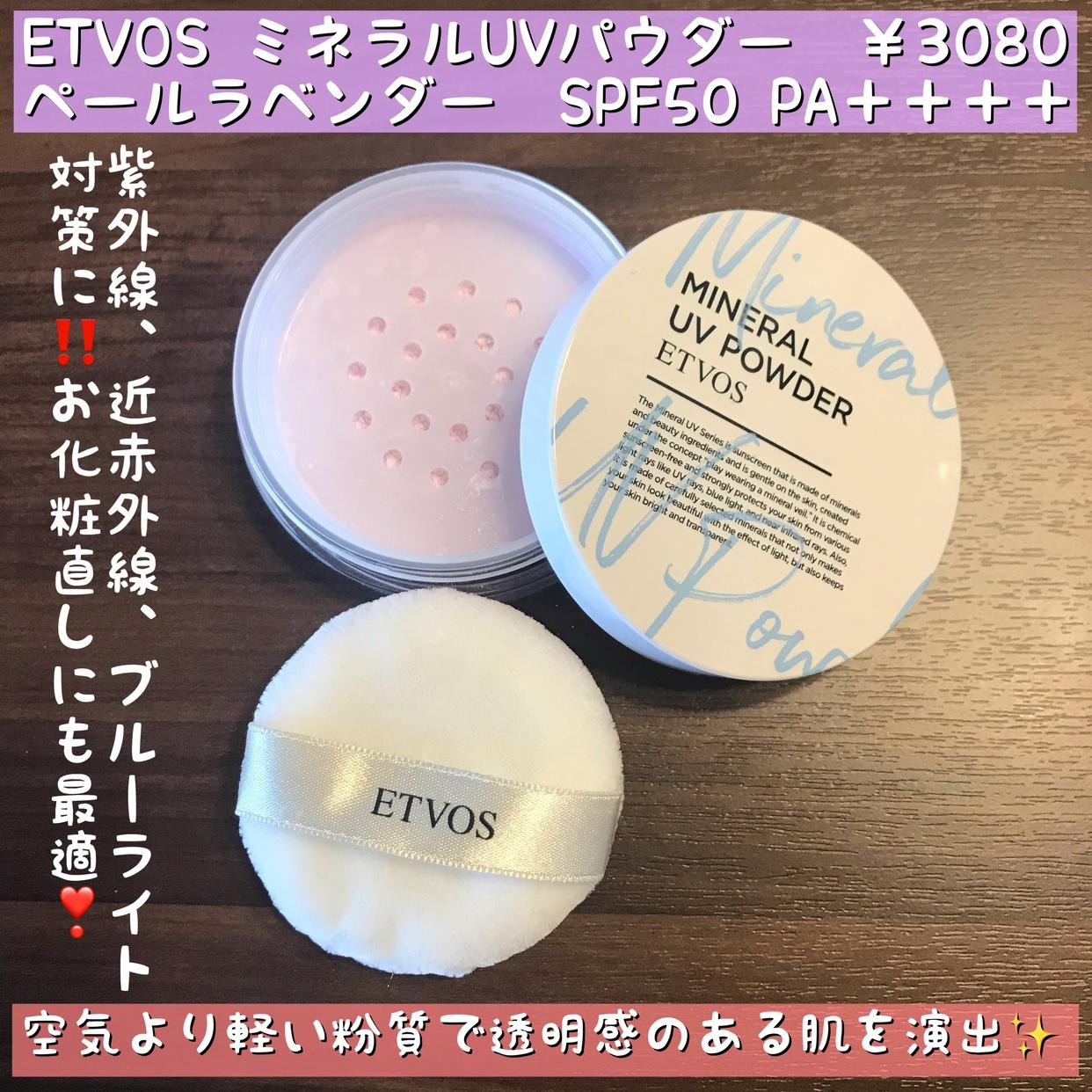 ETVOS(エトヴォス)ミネラルUVパウダーを使ったyuuuri_cosmeさんのクチコミ画像1