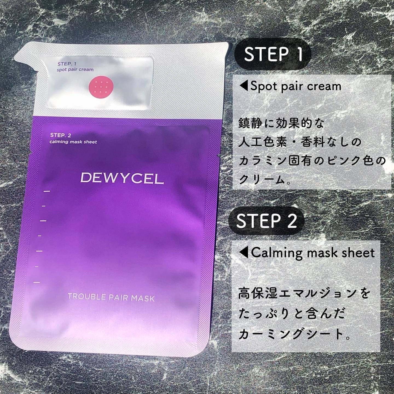 DEWYCEL(デュイセル) トラブルペアマスクの良い点・メリットに関するsachikoさんの口コミ画像2