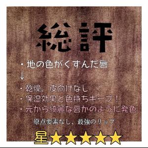CLARINS(クラランス)コンフォート リップ オイルを使った ユノさんの口コミ画像6