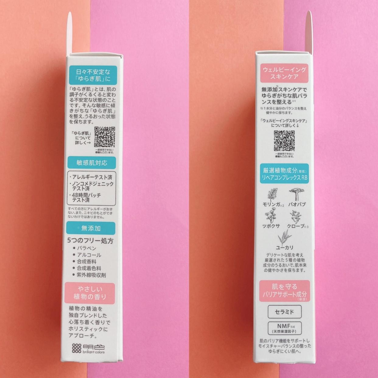 REPAIR&BALANCE(リペア&バランス) スキンケア UV ベースを使ったyunaさんのクチコミ画像2