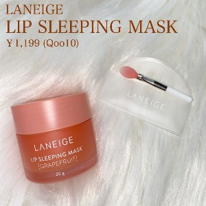 LANEIGE(ラネージュ)リップ スリーピング マスクを使った chunさんのクチコミ画像