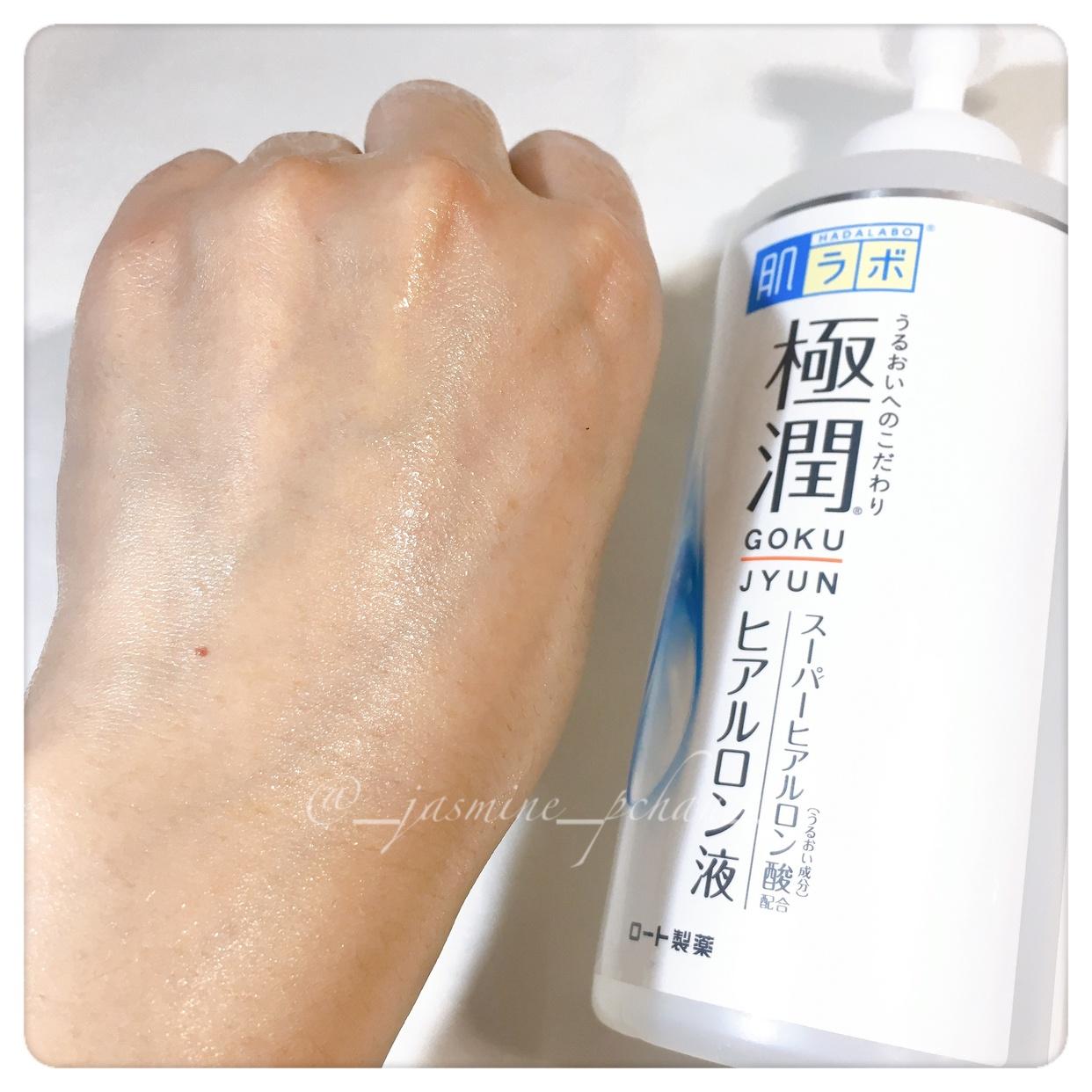 肌ラボ(HADALABO) 極潤 ヒアルロン液を使ったぴい0130さんのクチコミ画像3
