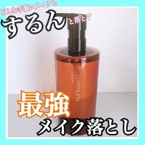 shu uemura(シュウ ウエムラ)アルティム8∞ スブリム ビューティ クレンジング オイルを使った 亜 惟 / a i / 美容学生 / 商品レポさんのクチコミ画像