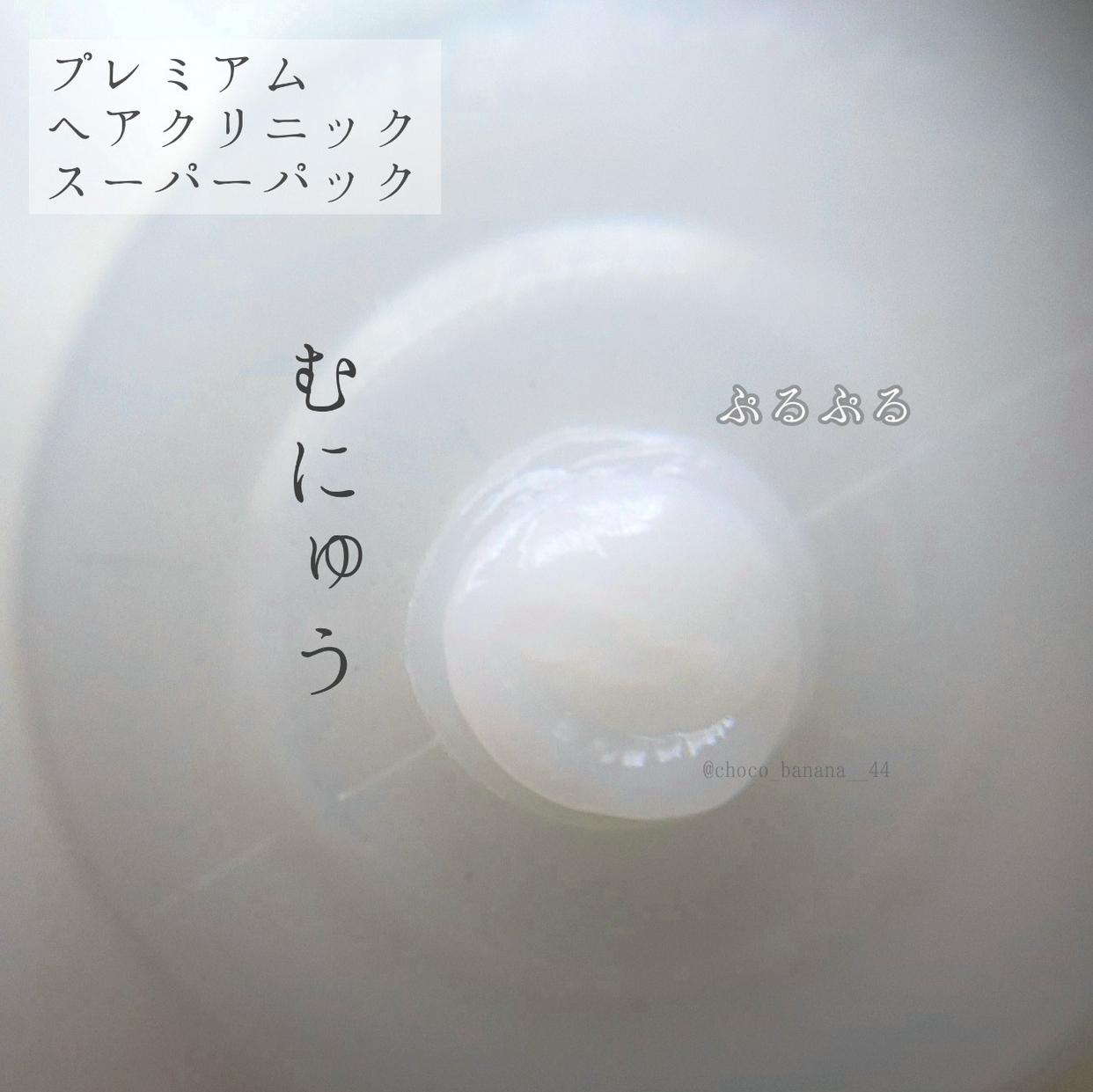 KUNDAL(クンダル) プレミアムヘアクリニックスーパーパックを使ったししさんのクチコミ画像2